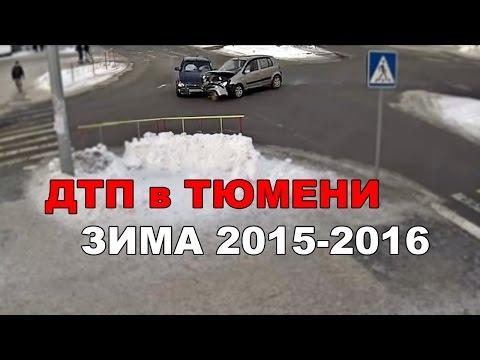 Подборка ДТП с регистраторов в Тюмени . Зима 2015-2016. (видео)