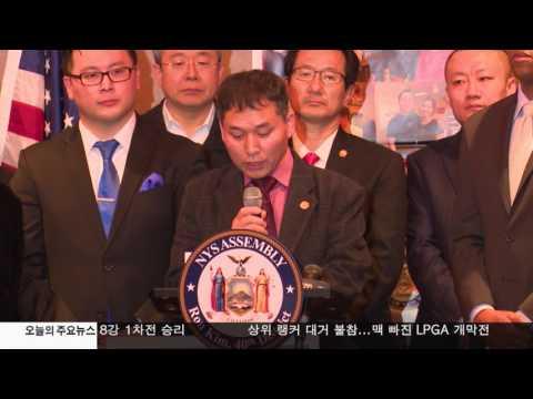 소상인 현금 지원 프로그램 촉구 1.19.17 KBS America News