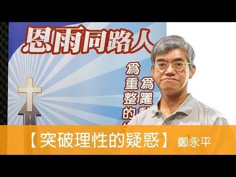 電台見證 鄭永平 (突破理性的疑惑) (11/25/2018 多倫多播放)