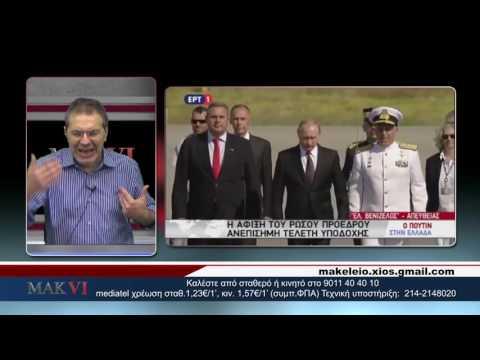 Διαδικτυακό Μακελειό 6 | 27-05-2016