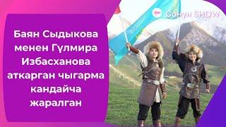 Баян Сыдыкова менен Гүлмира Избасханова аткарган чыгарма кандайча жаралган
