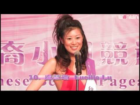 Contestant #10 Lucille Lu for Miss NY Chinese Beauty Pageant 2009