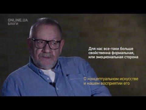 Виктор Марущенко: о концептуальном искусстве и нашем восприятии его - Блоги ОNLINЕ.UА - DomaVideo.Ru