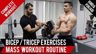 A crazy Bicep & Tricep Split routine. It will give you a great pump helping you hit that hypertrophy. A great routine to give you mass with specialized exercises in proper sequence. When we say do low reps, it means go heavy, when we say high reps like 15, it means concentrate on form and stamina.Duration 55min.Following is what we performed in the routine:Close Grip Barbell Curl (EZ bar)  4 Sets of 15 RepsAlternate Dumbbell Curl (ARM ON BENCH)  4 Sets of 12 RepsPronated Curl (EZ BAR) 4 Sets of 21's (7, 7, 7)Close Grip Preacher Curl  4 Sets of 12 RepsBench Dips 3 Sets of 15 RepsOverhead Extension  6 Sets of 8-10 RepsClose Grip Tricep Barbell Press 4 Sets of 12 RepsMake sure to  COMMENT  LIKE  SHARE If feeling SORE due to exercise!https://youtu.be/RFiJc6iqSt4Weight Loss Diet!https://www.youtube.com/watch?v=quWU16cJTfUWeight Gain Diet!https://www.youtube.com/watch?v=zpJLoBUzinM***Find 100's of videos in our Playlists!***Visit our website: http://www.mybollywoodbody.comhttps://www.facebook.com/mybollywoodbodyhttps://www.twitter.com/mybollywoodbodyhttps://instagram.com/mybollywoodbodyIf you have questions, message us on our Facebook page.