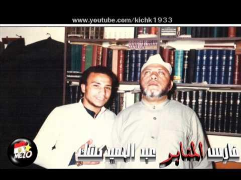 طرائف الشيخ كشك والرجل الذي كان يخاف منه ابو حنيفه