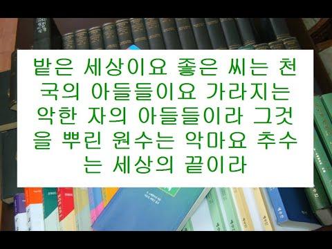 마태복음영해설교13장36-43절