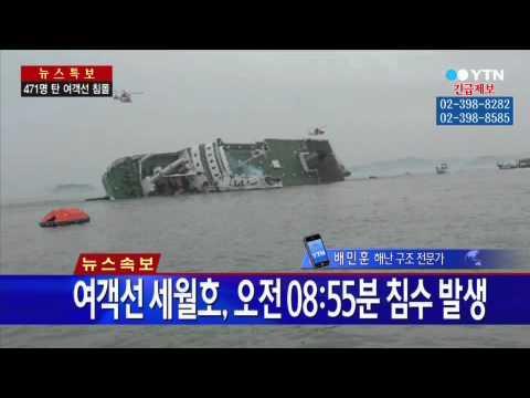 ชมคลิป ระทึก! เรือเฟอร์รี ล่ม ใกล้เกาะเจจู ผู้โดยสารส่วนใหญ่เป็นนักเรียน