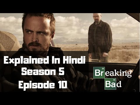 Breaking Bad Season 5 Episode 10 Explained In Hindi