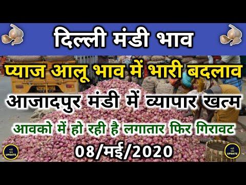 Delhi Azadpur Potato Onion Price 08 May 2020 | Pyaj Mandi Bhav | Aalu Mandi Bhav | #delhiazadpur