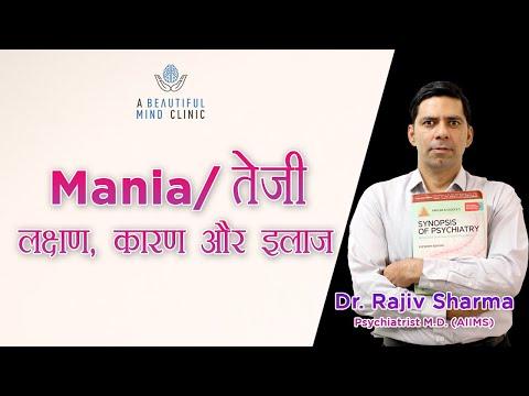 Bipolar :-  Mania / तेजी in Hindi Symptoms, Causes & Treatment - Dr Rajiv Psychiatrist