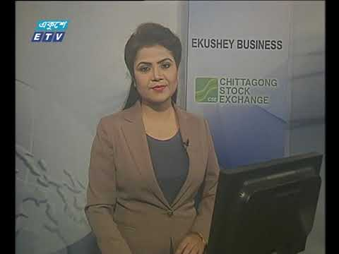 Ekushey Business || বিজনেস সংবাদ-২ || 16 October 2019 || ETV Business