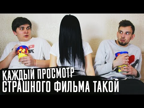 ПРОСМОТР СТРАШНОГО ФИЛЬМА ТАКОЙ (видео)