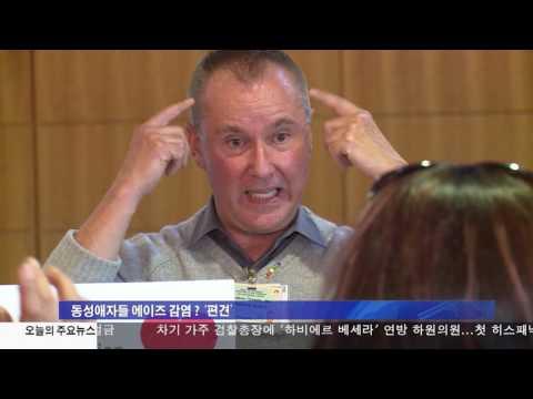 '세계 에이즈의 날' 오해와 편견 12.01.16 KBS America News