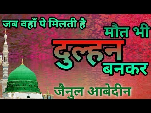 Video मौत भी दुल्हन बनकर||Zainul Abedin Kanpuri New naat 2017||Latest beautiful Naats Sharif download in MP3, 3GP, MP4, WEBM, AVI, FLV January 2017