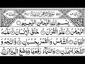 Rehman Full | Abdul Rahman Al