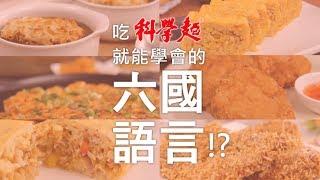 料理123-吃科學麵就能學會的六國語言!