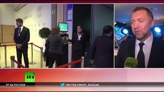 Дерипаска: отношения России и ЕС зависят от нового руководства ФРГ