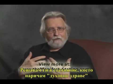 Нийл Доналд Уолш - Емоцията на Страха