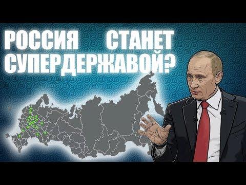 Станет ли Россия супердержавой. Часть 1/2 - DomaVideo.Ru