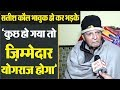 Download Lagu Satish Kaul ने भड़कते हुए Yograj Singh को दिया जवाब ! Mp3 Free