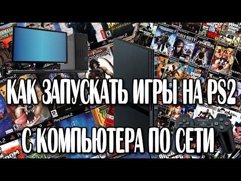 Запуск игр на PlayStation 2 с ПК по сети
