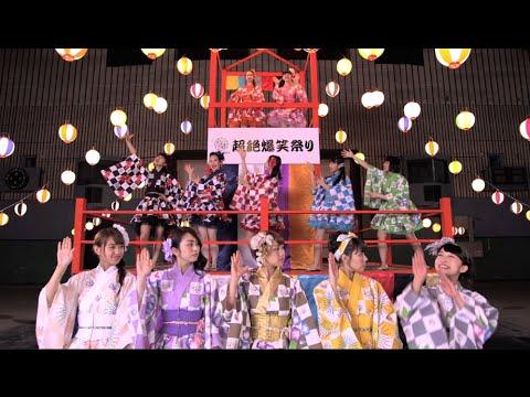 『アッハッハ!〜超絶爆笑音頭〜』 PV (SUPER☆GiRLS #スパガ )