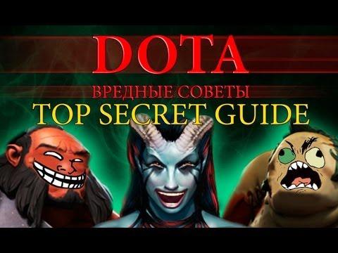 Dota: Вредные советы - Top Secret Guide