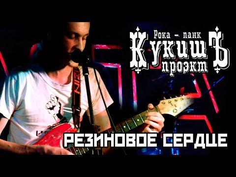 КукишЪ - Резиновое Сердце (Live)