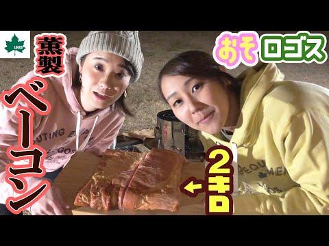 【ハプニング発生!?】ベーコンの燻製を調理中にまさかの事態に…w【おそロゴス #3】