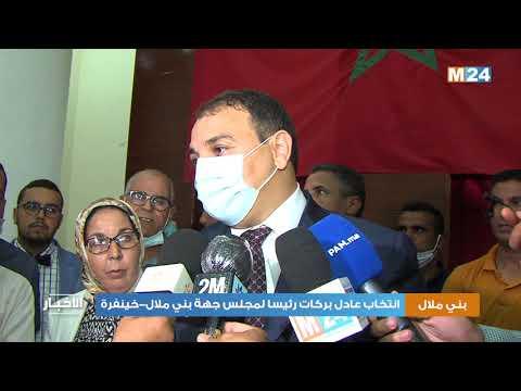 انتخاب عادل بركات رئيسا لمجلس جهة بني ملال-خينفرة