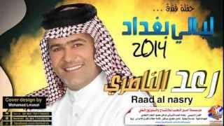 """رعد الناصري زنجيل ردح بدون توقف من حفلة ليالي بغداد""""# raadal nasry"""