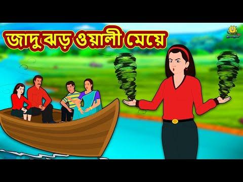 জাদু ঝড় ওয়ালী মেয়ে   Bengali Story   Stories in Bengali   Bangla Golpo   Koo Koo TV Bengali