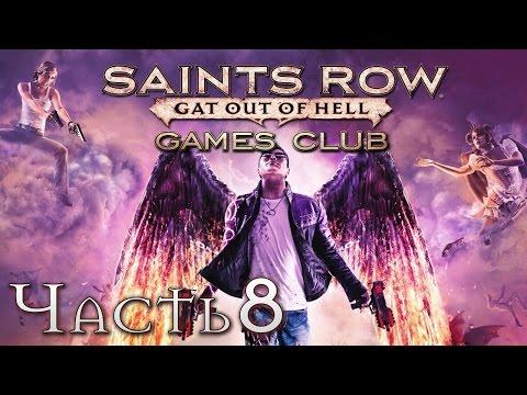 Прохождение Saints Row Gat out of Hell (PS4) часть 8