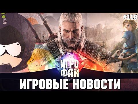 Игровые новости #118 Сериал по Ведьмаку!