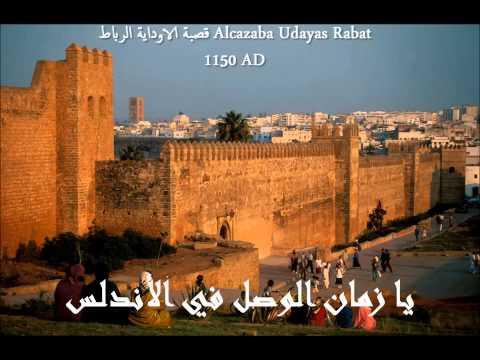 وااا أسفاه على أندلس Lost of Al Andalus