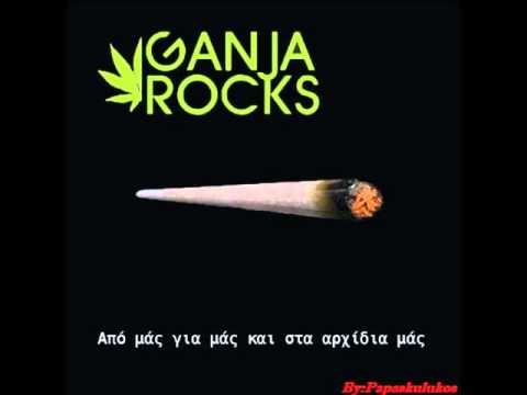mpatsoi - Ganja Rocks-oi mpatsoi mou 3ilosan ta dentra.