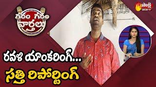 Garam Sathi Hilarious Comedy On Ravali Reporting | Garam Garam Varthalu |