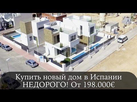 Купить новый дом в Испании НЕДОРОГО! Дом в г. Кесада. Цены от 198.000 евро
