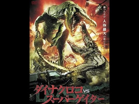 Dinocroc vs Supergator Excerpt from a movie about a monster battle