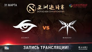 Secret vs Mineski, DAC 2018 [Lex, 4ce]
