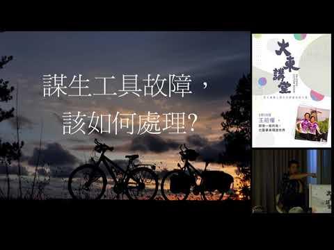 20180519大東講堂-王前權「即使一無所有,也要單車環遊世界」-影音紀錄