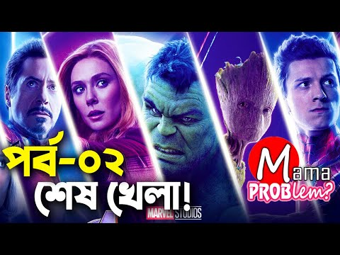Avengers End Game|Part-02|Bangla Funny Dubbing|Bangla Funny Video|Mama Problem