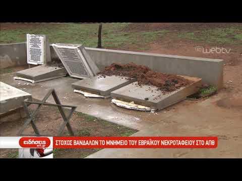 Στόχος βανδάλων το μνημείο του Εβραϊκού νεκροταφείου στο ΑΠΘ | 26/01/2019 | ΕΡΤ