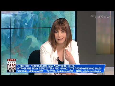 Η Ράνια Σβίγκου στην «Άλλη Διάσταση» | 04/06/2019 | ΕΡΤ