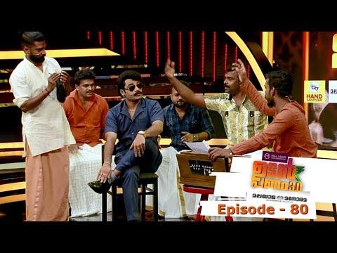 Udan Panam 3.0   Episode 80 - Welcome Dain Das!   Mazhavil Manorama