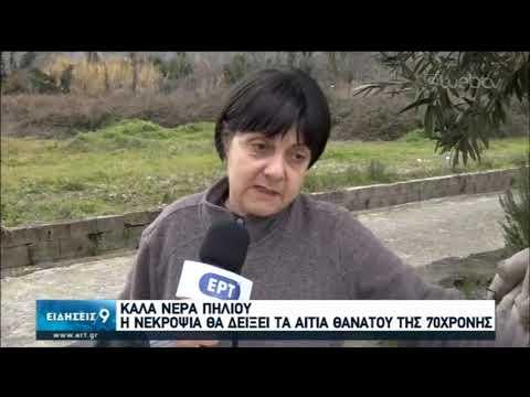 Καλά Νερά Πηλίου – Θάνατος 70χρονης | 19/01/2020 | ΕΡΤ