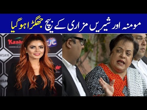 Momina Mustehsan Twitter Fight with Shireen Mazari on Koko Korina Song