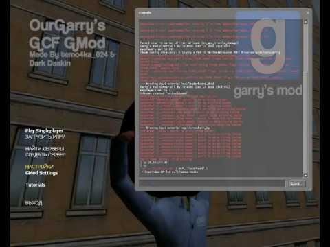 Как создать свой сервер garry's mod