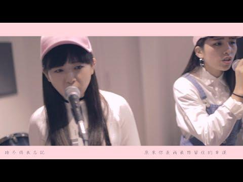 這兩位女生翻唱的《小幸運》一開始聽已經覺得很讚,30秒後的「大轉變」更是讓大家都聽到又上癮了!