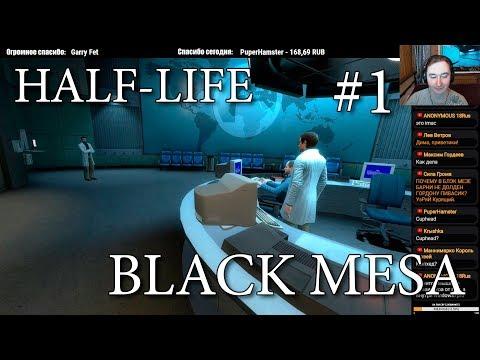 BLACK MESA 2018 #1 (Стрим #40) Качество - Запись в файл